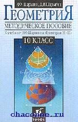 Геометрия 11 кл. Методическое пособие