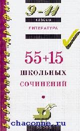 55+15 школьных сочинений 9-11 кл