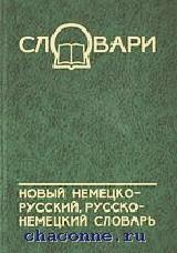 Новый немецко-русский,русско-немецкий словарь 60 000 слов
