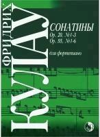 Сонатины. Сочинения 20, 55 для фортепиано