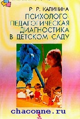 Психолого-педагогическая диагностика в детском саду