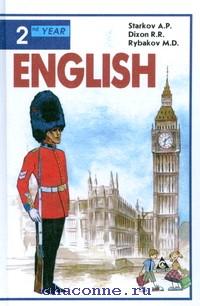Английский язык 6 кл 2й год обучения. Учебник