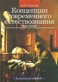 Автор. 2003. Оцените книгу Концепции современного естествознания&quo