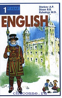 Английский язык 5 кл 1й год обучения