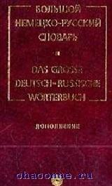 Большой немецко-русский словарь в 3х томах 180 000 слов