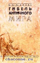 Гибель античного мира