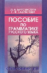 Пособие по грамматике русского языка