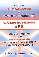 Англо-русский, русско-английский словарь по рекламе и PR