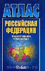 Атлас. Российская Федерация. Федеративное устройство