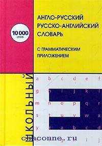 Англо-русский, русско-английский школьный словарь с грамматическим приложением