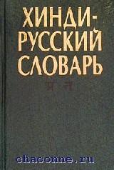 Хинди-русский словарь в 2х томах 75 000 слов