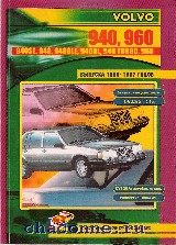 Руководство Volvo 940-960 с 90-97 гг