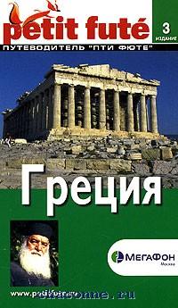Путеводитель Греция