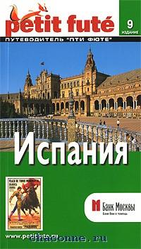 Путеводитель Испания