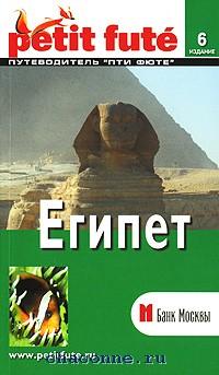 Путеводитель Египет