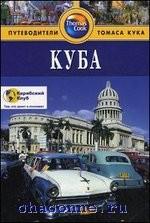 Путеводитель Куба