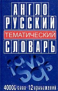 Англо-русский тематический словарь 40 000 слов