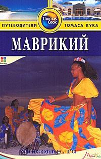Путеводитель Маврикий