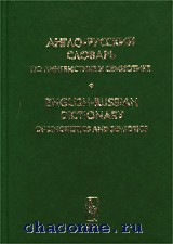 Англо-русский словарь по лингвистике и семиотике