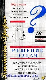 Физика 10 кл. Решение задач