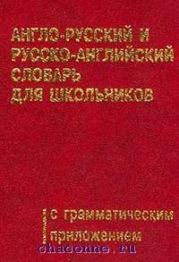 Англо-русский, русско-английский словарь для шк. с грамматическим приложением