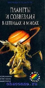 Планеты и созвездия в легендах и мифах