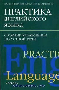 Практика английского языка. Сборник упражнений по устной речи