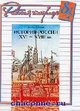История России 16-18в. Рабочая тетрадь в 2х частях 8 кл