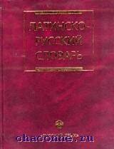 Латинско-русский словарь 200 000 слов