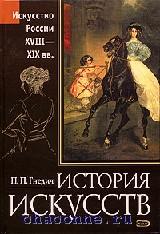 История искусств. Россия XVIII - XIX веков