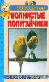 99 советов. Волнистые попугайчики