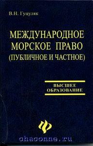 Международное морское право. Учебное пособие