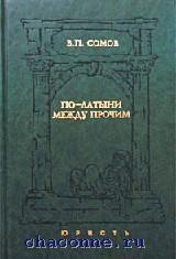 По латыни между прочим