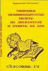 Типичные экзаменационные билеты по литературе и ответы