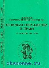 Типичные экзаменационные билеты по основам государства и права и ответы