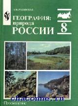 География 8 кл. Природа России