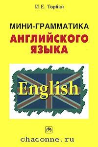 Мини-грамматика английского языка