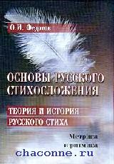 Основы русского стихосложения в 2х томах