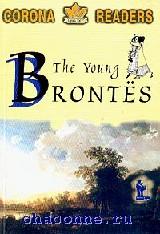 Молодые Бронте