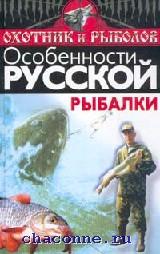 Особенности русской рыбалки