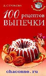 100 рецептов выпечки