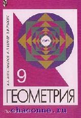 Геометрия 9 кл для углубленного изучения