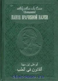 Канон врачебной науки в 10х томах