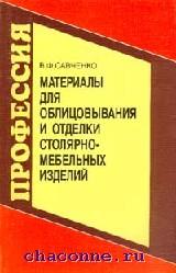 Материалы для облицовки и отделки столярных изделий