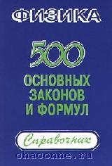 Физика. 500 основных законов и формул