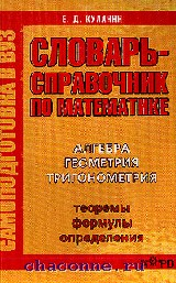 Словарь-справочник по математике. Самоподготовка