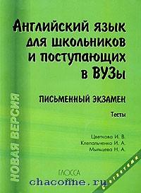 Английский язык для школьников. Письменный экзамен (зеленая)