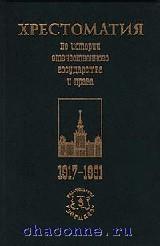 Хрестоматия по истории отечественного государства и права 1917-91 годов