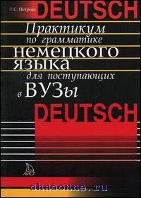 Практикум по грамматике немецкого языка для поступающих в ВУЗы