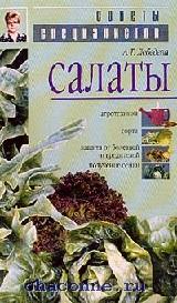 Салаты. Агротехника. Сорта. Получение семян